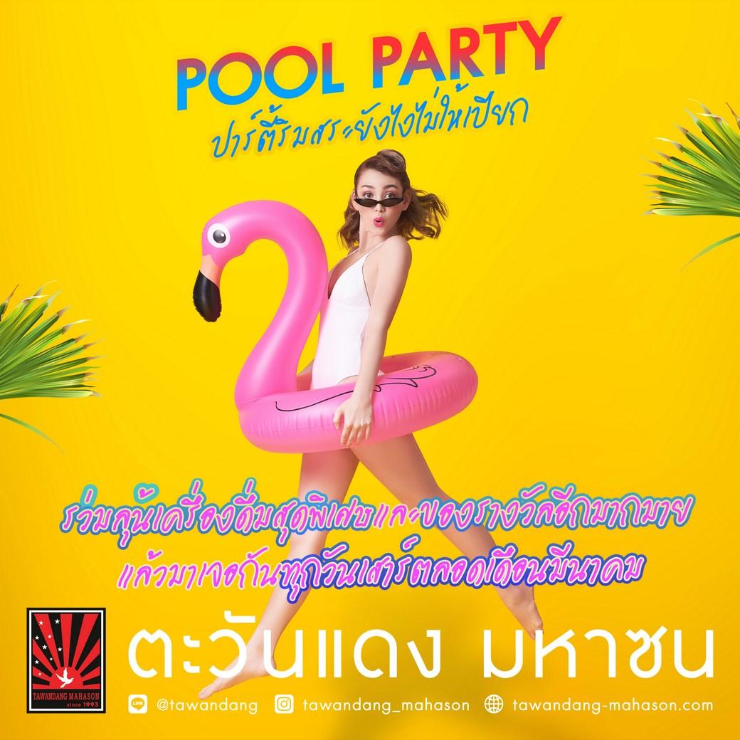 """Pool Party"" ปาร์ตี้ริมสระยังไงให้ไม่เปียก"
