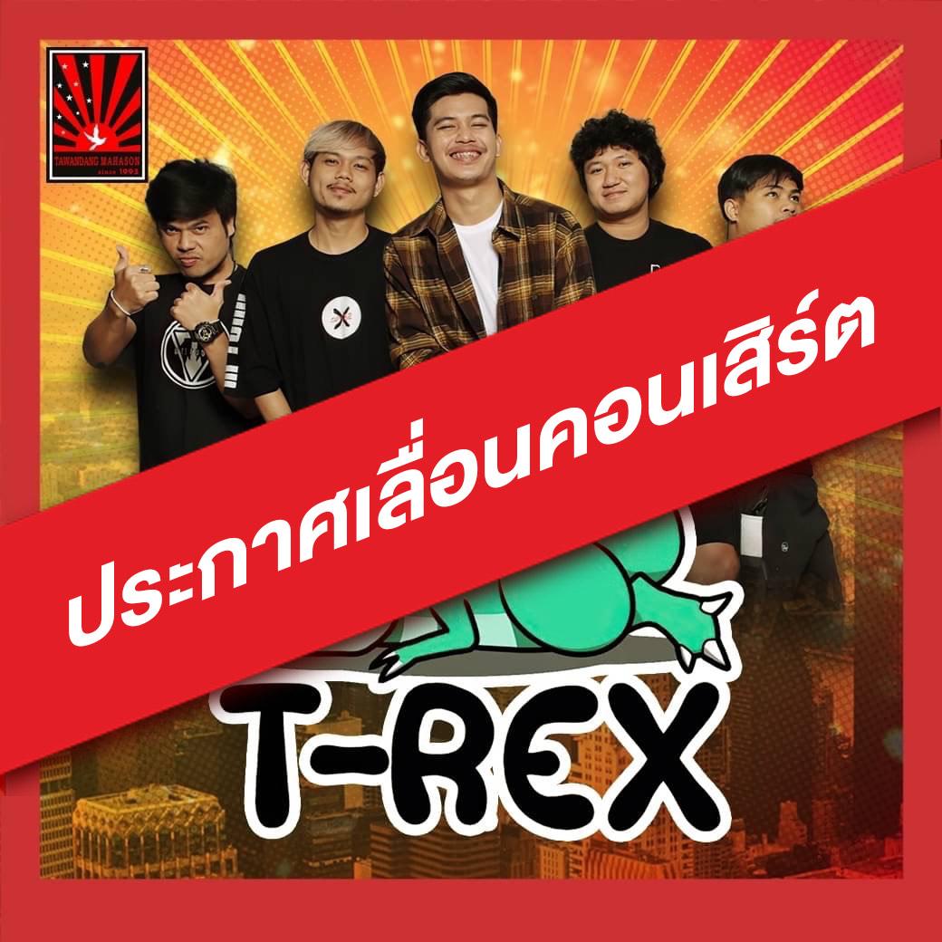 เลื่อนคอนเสิร์ตวง T-REX
